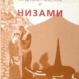 ФИЛОСОФИЯ ЛЮБВИ НА ДРЕВНЕМ ВОСТОКЕ И НИЗАМИ, Санкт-Петербург – 2001