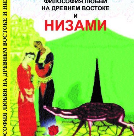 ФИЛОСОФИЯ ЛЮБВИ НА ДРЕВНЕМ ВОСТОКЕ И НИЗАМИ, Санк-Петербург – 2012