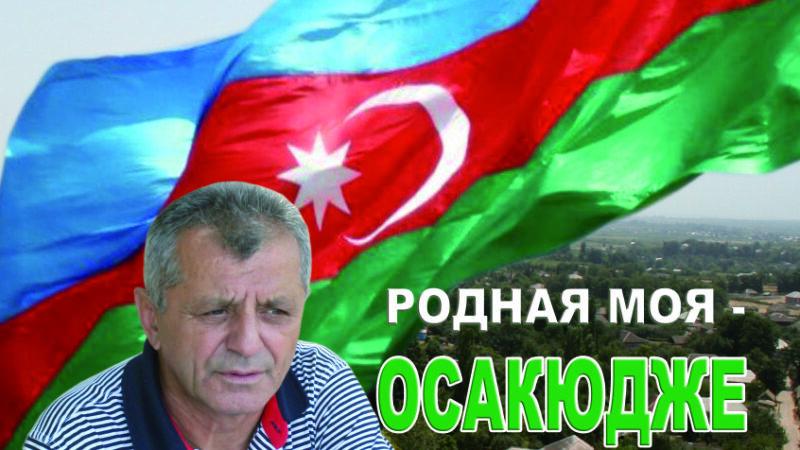 """""""Qafqaz"""" jurnalı, sayı 027"""