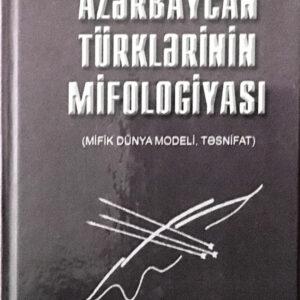 AZƏRBAYCAN TÜRKLƏRİNİN MİFOLOGİYASI (MİFİK DÜNYA MODELİ, TƏSNİFAT)