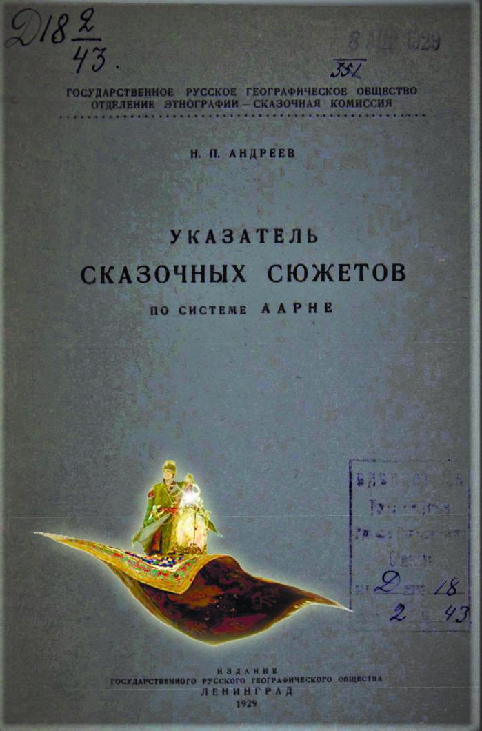 Andreev N.P. UKAZATEL SKASOCHNİX SYUJETOV po sisteme AARNE